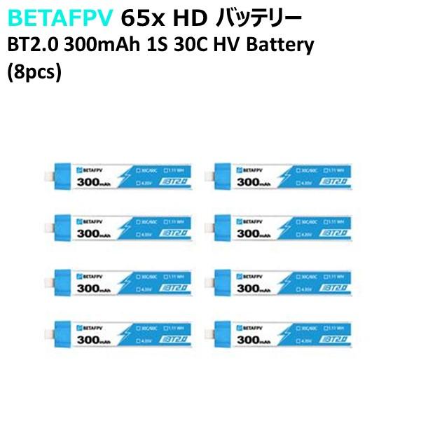 BETAFPV 65x HD パーツ バッテリー BT2.0 新作アイテム毎日更新 Battery HV 1S 300mAh 8pcs 別倉庫からの配送 30C