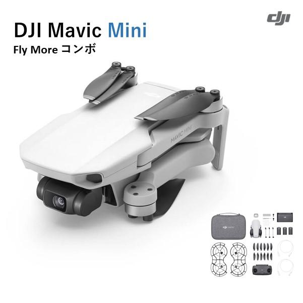\在庫あり/ DJI Mavic Mini FLY MORE COMBO マビック ミニ フライモア コンボ ( 1年間 DJI無料付帯保険付 )【未開封・動作点検なしでの発送】