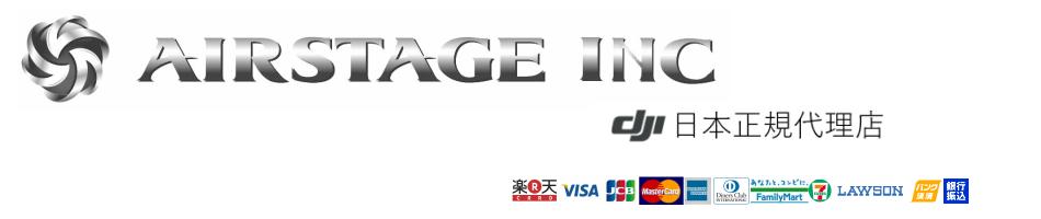 AIRSTAGEINC:DJI日本正規代理店です。DJIドローン各種取り扱っております。