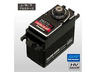 00107084-3 【FUTABA/フタバ/双葉電子工業】 S9373SV デジタルサーボ