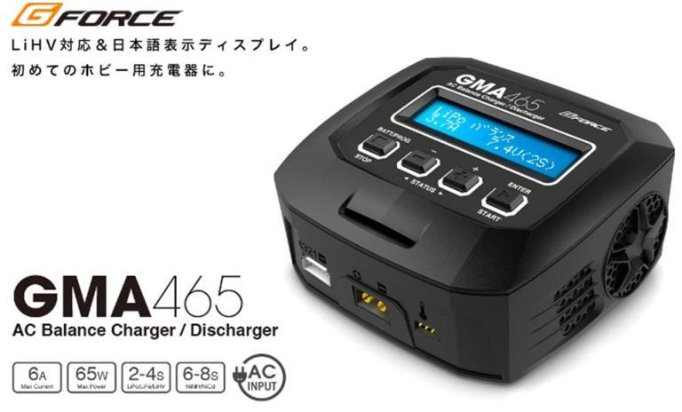 G0293 【G-FORCE /ジーフォース】 GMA465 AC Charger [ジーエムエー465 エーシー充放電器]