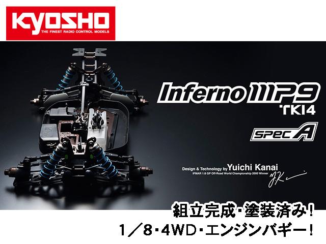 !【KYOSHO/京商】 33007 1/8 GP 4WD KIT インファーノMP9 TKI 4 スペックA シャーシキット(シャーシ組立済)