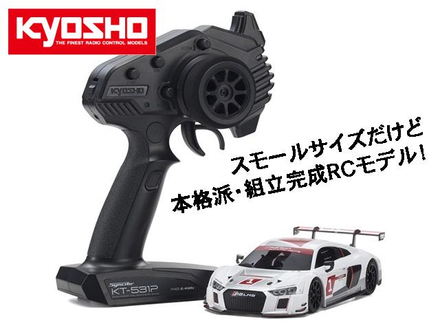 "!【KYOSHO/京商】 32323AS 1/27 電動RC ミニッツRWDシリーズ レディセット Audi R8 LMS 2015 ""White"""