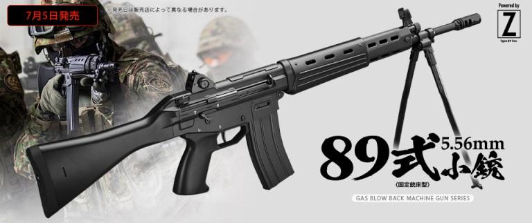 142856【TOKYO MARUI/東京マルイ】<18才以上用>ガスガン・ガスブローバックマシンガン 89式5.56mm小銃〈固定銃床型〉
