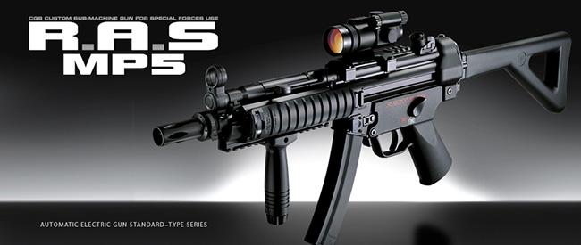 170712【TOKYO MARUI/東京マルイ】<18才以上用>電動ガン・スタンダードタイプ MP5 R.A.S.