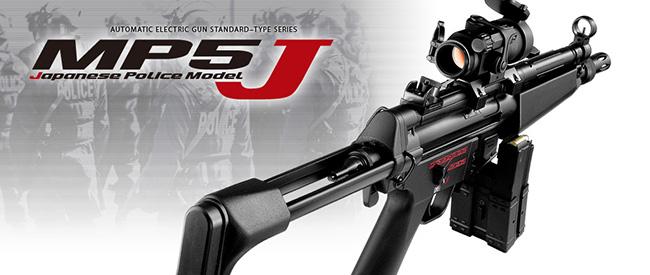 170781【TOKYO MARUI/東京マルイ】<18才以上用>電動ガン・スタンダードタイプ MP5-J