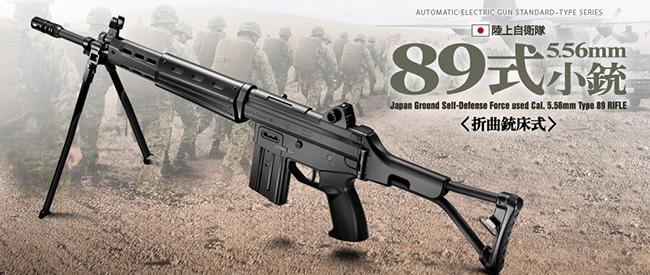 170866【TOKYO MARUI/東京マルイ】<18才以上用>電動ガン・スタンダードタイプ 89式5.56mm小銃 折曲銃床式