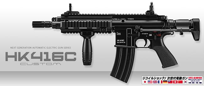 176226【TOKYO MARUI/東京マルイ】<18才以上用>電動ガン・次世代電動ガン HK416C Custom