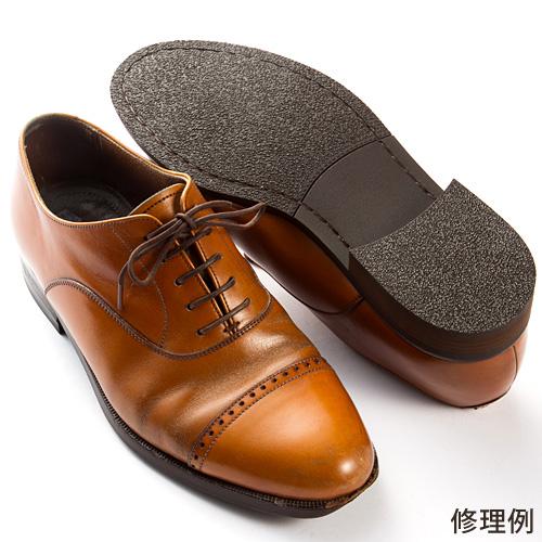 【往復送料無料】オールソール(ラバー)ベーシック Vソール【完成モデル】※仕上げ磨き無料サービス靴底 取り替え 張り替え