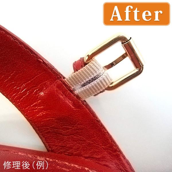 ●ご自宅まで引取りに伺います。【婦人靴 修理】ストラップゴムの交換を行います。 婦人 ストラップゴム交換【1ヵ所の価格です】伸び 切れ 修理 つけ直し パンプス サンダル