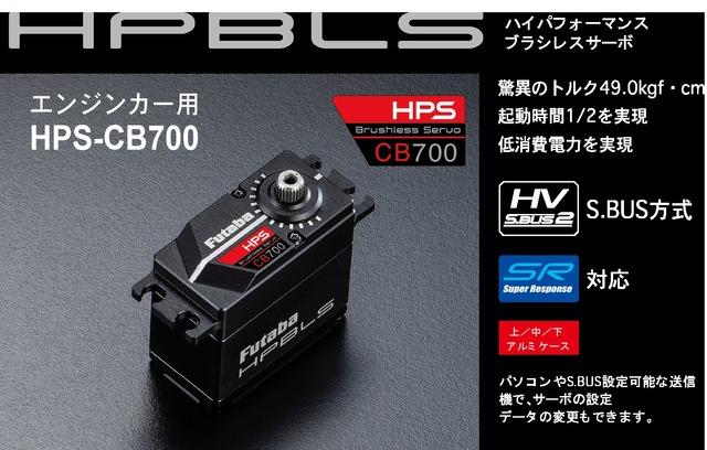 当季大流行 【基本送料無料】フタバ(Futaba)/F-031137/HPS CB700 CB700 バギー用ブラシレスサーボ, ルモイグン:3fc5df7c --- canoncity.azurewebsites.net