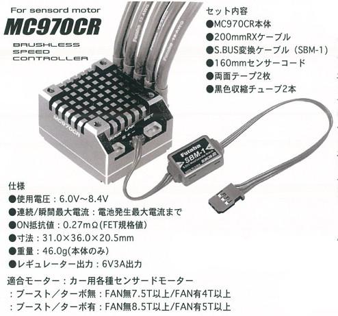 【基本送料無料】フタバ(Futaba)/F-031342/MC970CR ブラシレスアンプ