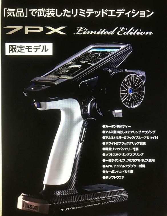 【基本送料無料】フタバ(Futaba)/【限定】7PX リミテッドエディション 2.4GHzプロポ(R334SBS-E/TR) 8572-3