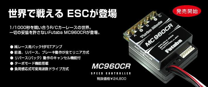 日本限定 フタバ(Futaba)/MC960CR/MC960CR ハイエンドブラシレスESC, カドガワチョウ:de1bc032 --- moynihancurran.com