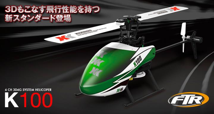 【基本送料無料】【ラジコン・ドローン】(台数限定特価)ハイテック(HiTEC)/K100/6ch 3D6Gシステムヘリコプター K100 プロポ付RTFキット【smtb-k】【w3】
