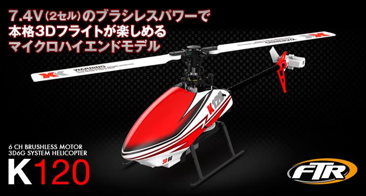 【基本送料無料】【ラジコン・ドローン】(台数限定特価)ハイテック(HiTEC)/K120/6ch ブラシレスモーター 3D6Gシステムヘリコプター K120 プロポ付RTFキット【smtb-k】【w3】