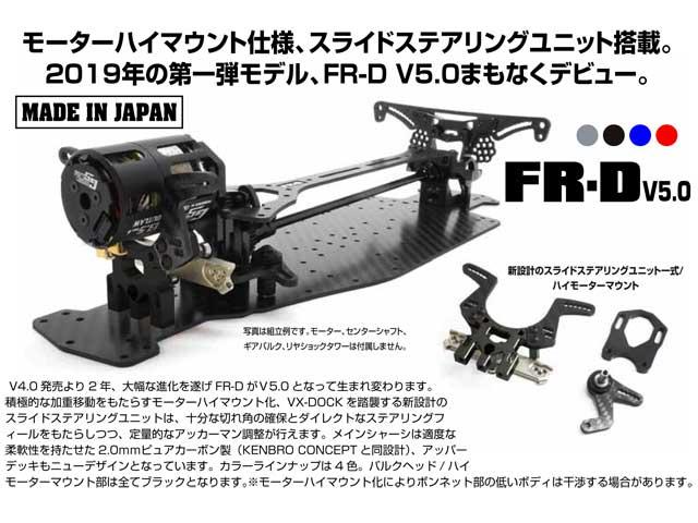 【基本送料無料】ラップアップ(WRAP-UP)/0423-FD__0426-FD/FR-D V5.0 コンバージョンキット