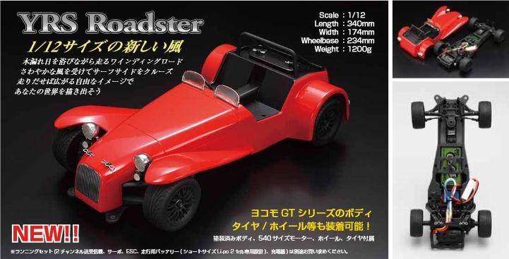 【基本送料無料】ヨコモ(YOKOMO)/GT-YRSR/1/12 ダイレクトドライブカー YRS ロードスター(レッド)【smtb-k】【w3】