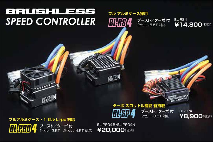 【基本送料無料】ヨコモ(YOKOMO)/BL-P465B_BL-P485B/BL-PRO4 スピードコントローラー