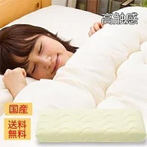 日本製 まくら ピロー 枕 高触感 国産 抗菌 防菌 寝返り 清潔(代引不可)【送料無料】