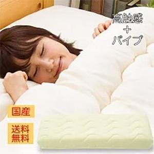 日本製 まくら ピロー 枕 高触感 パイプタイプ 国産 抗菌 防菌 寝返り 清潔(代引不可)【送料無料】