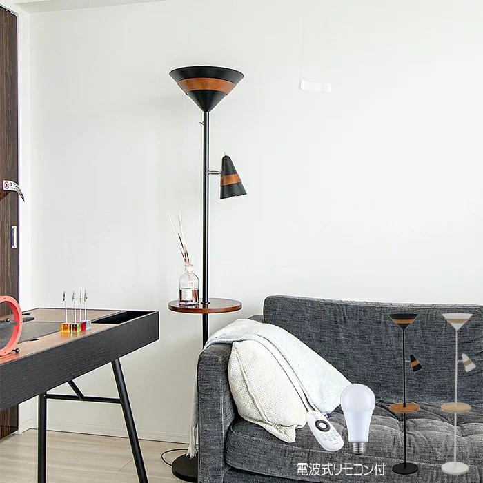 トゥルーロ リモート ソレイユセット LED電球付き 明るさ調整 電波式電波式リモコン付 間接照明 ライト(代引不可)【送料無料】