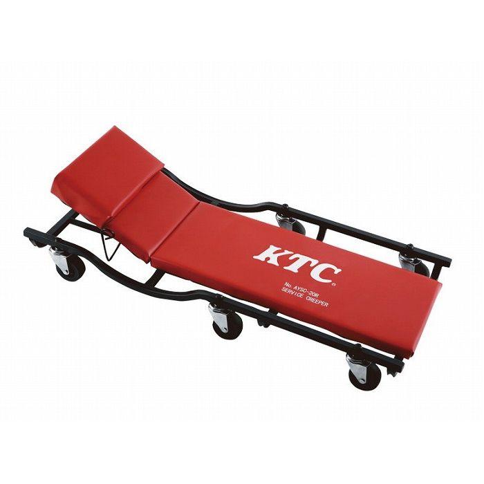 KTC 京都機械工具 AYSC-20R サービスクリーパー(リクライニング)(代引不可)【送料無料】