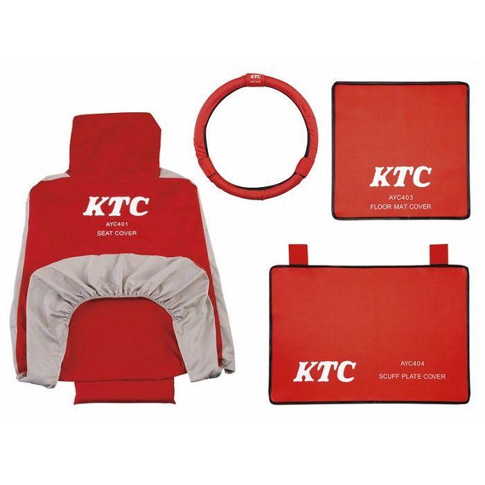 KTC 京都機械工具 ATYC4014 カバーリングセット(代引不可)