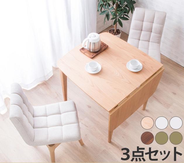 ダイニングテーブル 3点セット ダイニングセット 木製 北欧 ダイニングテーブル幅80-120cm 回転式ダイニングチェア2脚 木目(代引不可)【送料無料】