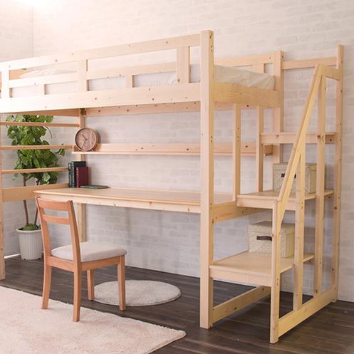 ロフトベッド システムベッド 階段 木製 ハイタイプ ベッド デスク 天然木 宮付き コンセント付き すのこ ロータイプ 棚付き(代引不可)【送料無料】