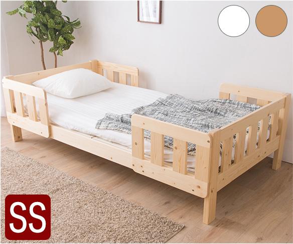 ツインベッド セミシングル 棚なし 連結ベッド 分割ベッド フレーム 子供用 大人用 天然木パイン無垢 親子ベッド ナチュラル(代引不可)【送料無料】