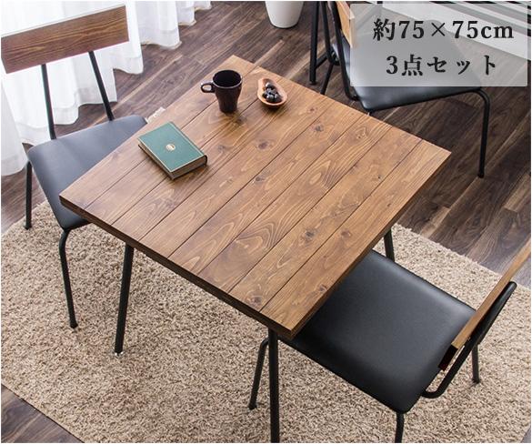 ダイニングテーブル ダイニング3点セット 2人掛け ダイニングテーブルセット 75cm幅 北欧 ヴィンテージ 3点セット テーブル(代引不可)【送料無料】【int_d11】