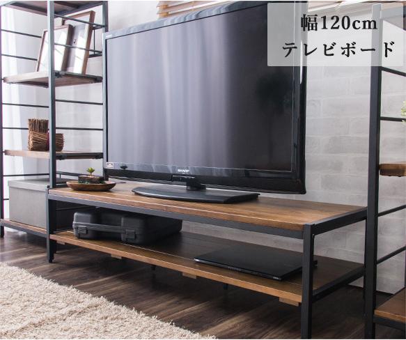 テレビ台 ローボード テレビボード約120cm 木製テレビ台 テレビボード テレビラック TV台 ヴィンテージ 32型 40型 42型 天然木(代引不可)【送料無料】