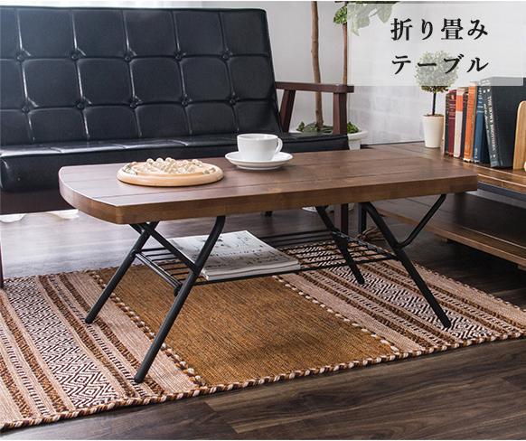 テーブル ローテーブル 折りたたみ リビングテーブル カフェ 北欧 木製 天然木 センターテーブル ヴィンテージ table(代引不可)【送料無料】