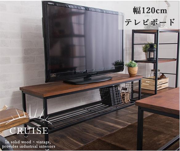 テレビ台 ローボード テレビボード 約120cm 木製テレビ台 テレビボード テレビラック TV台 ヴィンテージ 32型 40型 42型 天然木(代引不可)【送料無料】