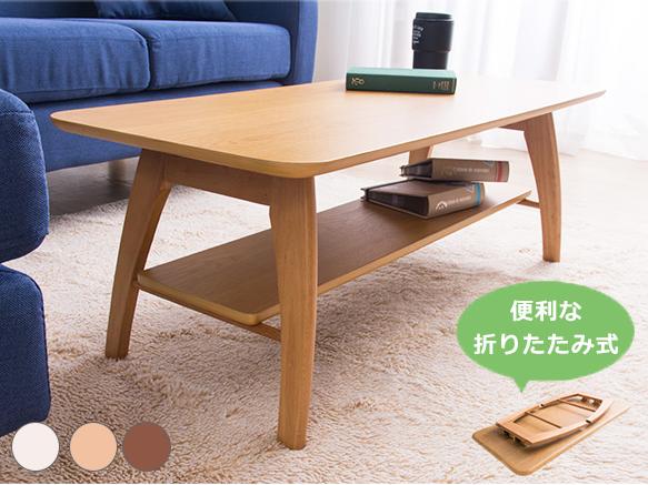 ローテーブル センターテーブル テーブル 折り畳み テーブル 約95×42cm 棚付き 天然木 リビングテーブル 折りたたみ式テーブル(代引不可)【送料無料】