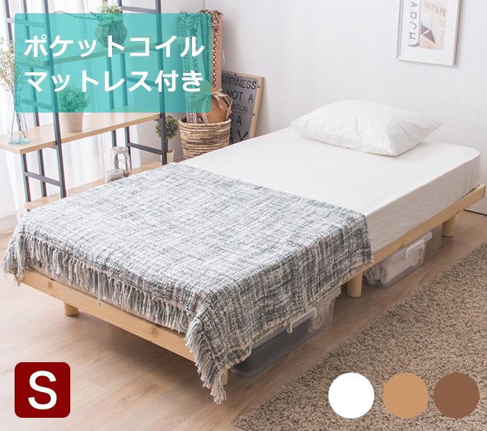 すのこベッド+ ポケットコイルマットレスセット シングル 頑丈 シンプル ベッド 天然木フレーム高さ2段階すのこベッド(代引不可)【送料無料】
