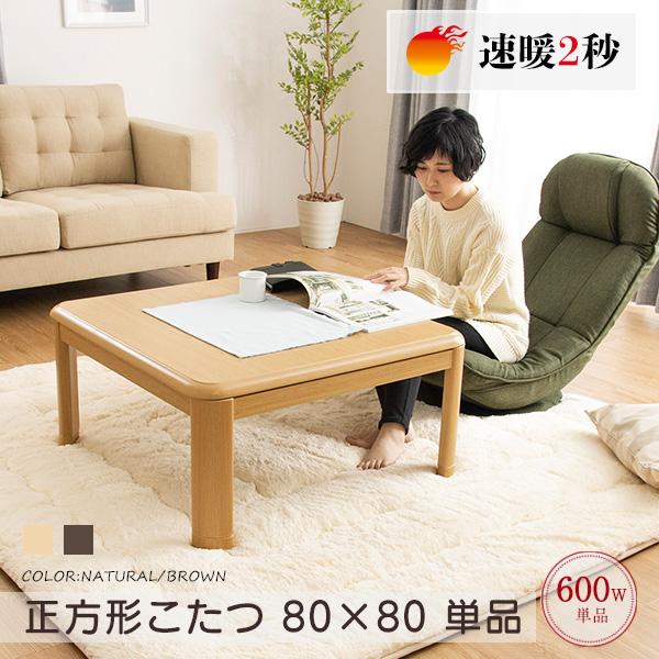 こたつ 正方形 ヴィクトリア 80×80cm 単品 リビングこたつ 手元コントローラー 600W 高さ調節 コタツ 炬燵 テーブル(代引不可)【送料無料】【S1】