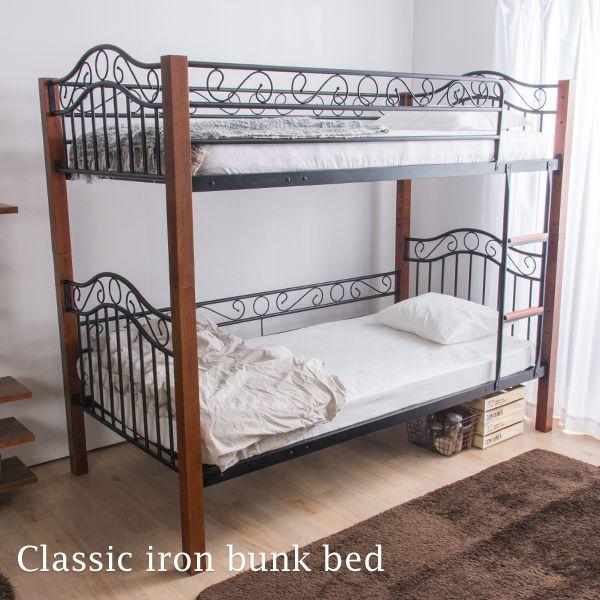 クラシック調2段ベッド シングル ベリーズ 二段ベッド アイアンベッド ビンテージ調 ヴィンテージ調 子供用ベッド 木製脚(代引不可)【送料無料】