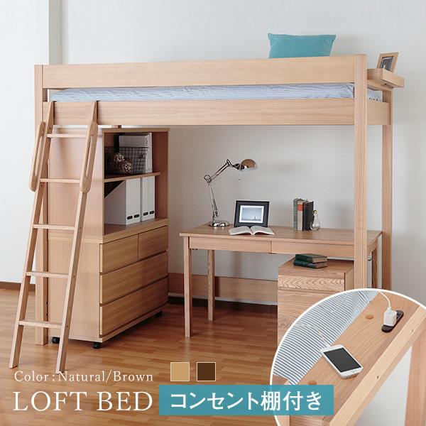 ロフトベッド リーブル 棚付き 木製ベッド 天然木無垢 棚有り すのこベッド システムベッド ロフトベッド ハイベッド シングル(代引不可)【送料無料】