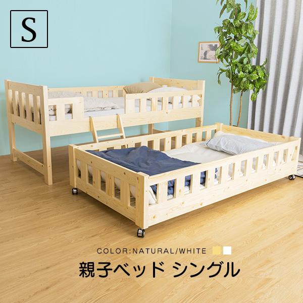 親子ベッド オルクス シングル 二段ベッド 2段ベッド パイン ツインベッド 二段ベッド大人用 二段ベッド 子供部屋 子供用(代引不可)【送料無料】