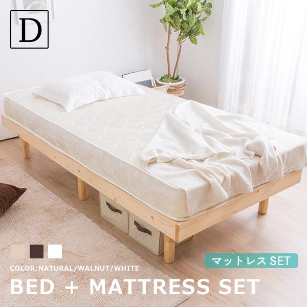 すのこベッド ダブル シヴィ ポケットコイルマットレス付き 高さ3段階調整 天然木フレーム パイン材 木製ベッド マットレス付き(代引不可)【送料無料】
