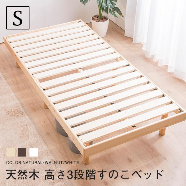 すのこベッド シングル シヴィ フレームのみ 高さ3段階調整 天然木フレーム パイン材 木製ベッド(代引不可)【送料無料】