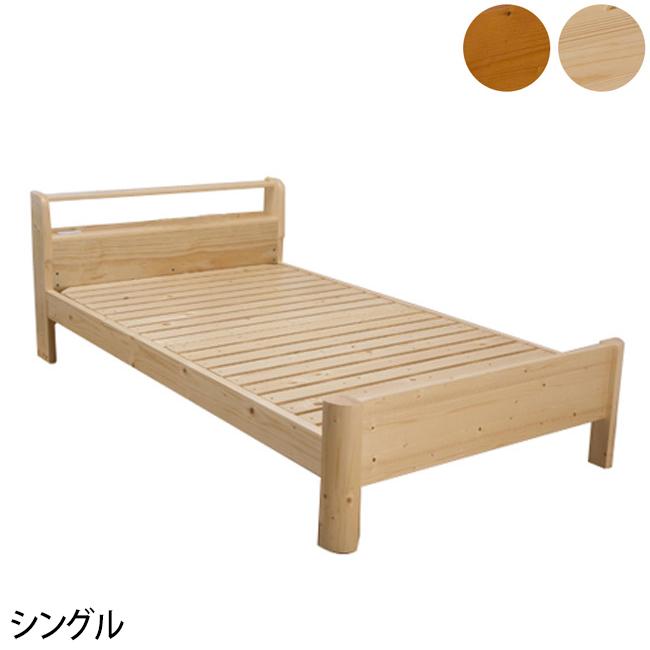すのこベッド 棚付き 頑丈 シングル シングルベッド ベッド すのこベッド スノコベッド ベット おしゃれ 北欧(代引不可)【送料無料】