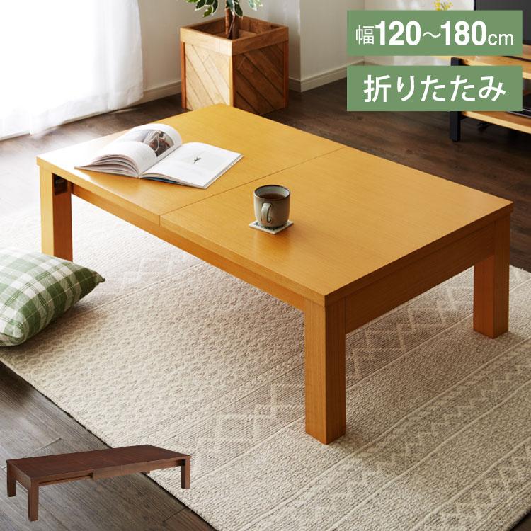 センターテーブル 伸張式 伸張式リビングテーブル 幅120cm 3段階幅調節 リビングテーブル ローテーブル 座卓テーブル(代引不可)【送料無料】