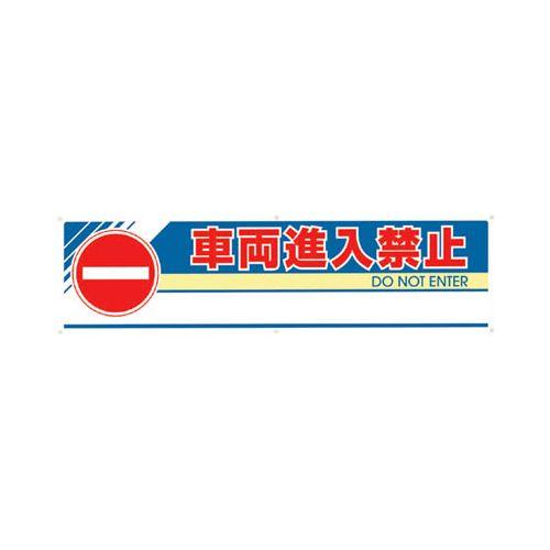 ユニット #フィールドアーチ片面 車両進入禁止 1460×255×700 865251(代引き不可)【送料無料】
