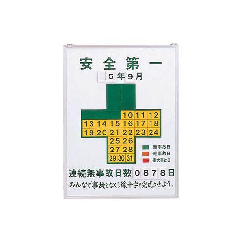 緑十字 無災害記録表 安全第一・連続無事故日数 600×450mm スチール製 229450(代引き不可)【送料無料】