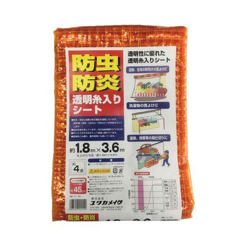 ユタカ シート 防虫・防炎透明糸入シート 1.8m×3.6m オレンジ B156(代引き不可)