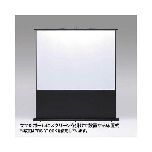 SANWA プロジェクタースクリーン 床置き式 PRSY85K(代引き不可)【送料無料】