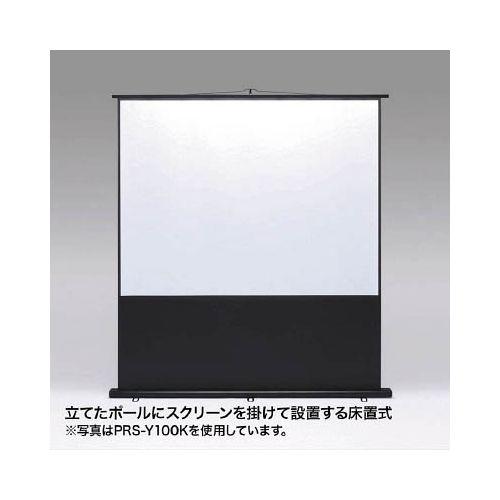 SANWA プロジェクタースクリーン 床置き式 PRSY100K(代引き不可)【送料無料】